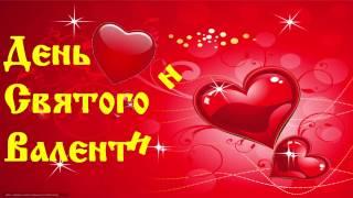 Валентинки видео открытки. С днем святого Валентина. Видео открытки.