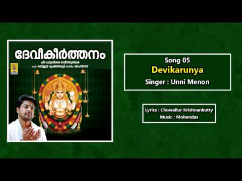Devikarunya - a song from the Album Devi Keerthanam by Unni Menon