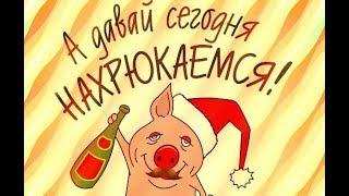 Прикольные Поздравления На Новый Год !!!