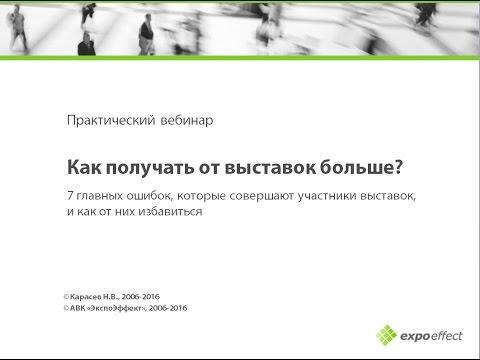 Вебинар Николая Карасева «Как получать от выставок больше?»