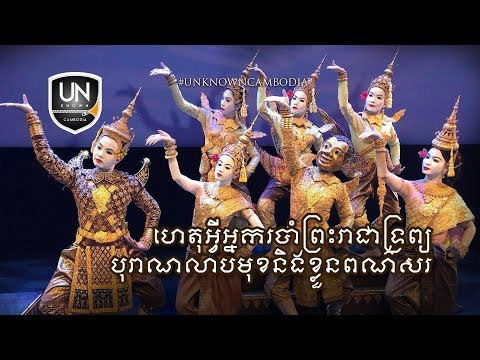 Why They apply white make up on face and body? ( Khmer Royal Ballet Dancer)