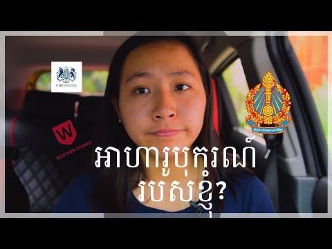 អាហារូបករណ៍របស់ខ្ញុំ! My scholarship! [Khmer]