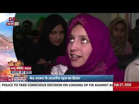 Jammu Kashmir, Ladakh: Badlav ki Bayar | 27/2/2020