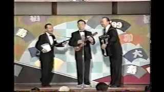 東京ボーイズ「1999年正月・新宿末広亭」