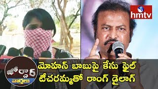 Actor Mohan Babu Says Wrong Dialogue To Lady Te...