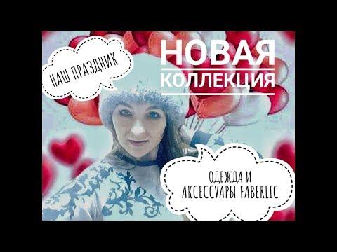 ОДЕЖДА И АКСЕССУАРЫ #FABERLIC #ДЭНАС АППАРАТЫ  #СветланаКузнецова