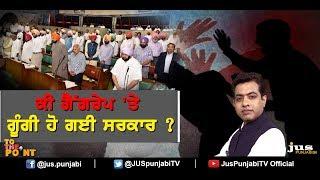 Is Punjab Govt has become Dumb on Ludhiana Gang Rape ? || To the Point || KP Singh || Jus Punjabi