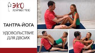 Тантра йога с Екатериной Спиридоновой, как доставить незабываемое удовольствие для него и для себя.