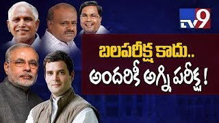 Karnataka floor test : BJP vs Congress-JDS - TV9