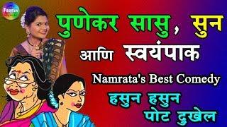 पुणेकर सासू, सून आणि स्वयंपाक Marathi Comedy नम्रता संभेराव   Best Comedy 2019