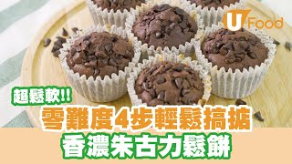【UFood食譜】新手零難度甜品食譜 4步完成特濃朱古力鬆餅