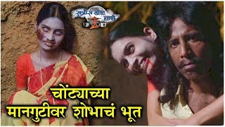 Ratris Khel Chale 2 | चोंट्याच्या मानगुटीवर शोभाचं भूत | Episode update | Zee Marathi