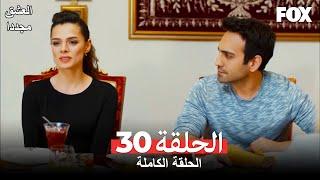 العشق مجددا الحلقة 30 كاملة Aşk Yeniden