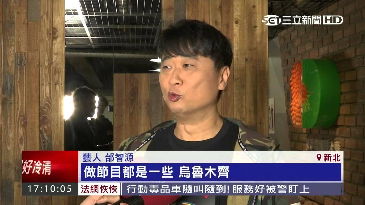 邰智源處女秀 電視節目轉戰網路直播│三立新聞臺 - YouTube