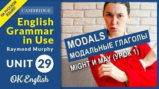 Unit 29 MODALS: May и might (урок 1) - английские модальные глаголы | OK English