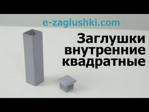 Заглушки для труб внутренние квадратные