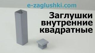 Заглушки для труб внутренние квадратные(Заглушки для профильных труб внутренние квадратные используют в производстве мебели, заборов металлоконс..., 2015-02-19T12:45:17.000Z)