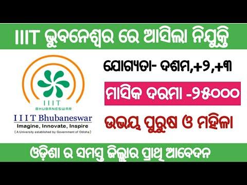 IIIT Bhubaneswar Recruitment 2021!! For various post in odisha!! Odisha govt job updates 2021!!
