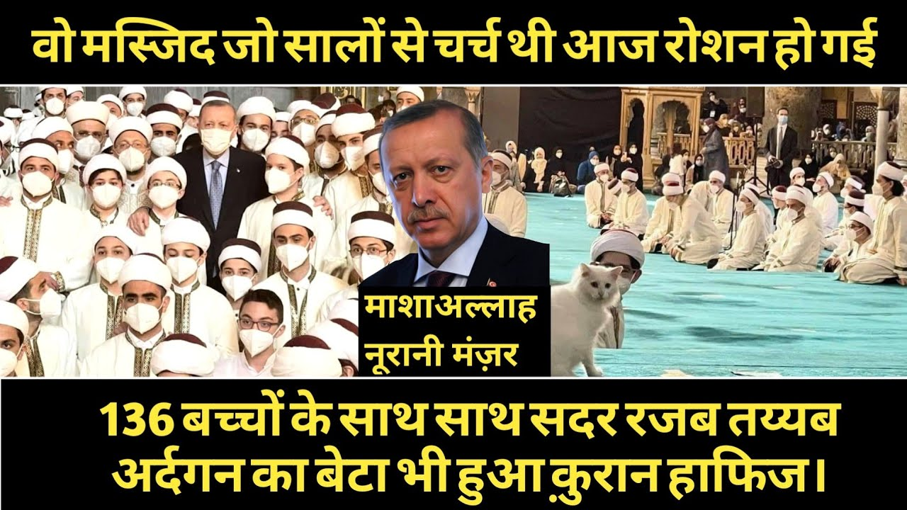 136 Children Hafiz-E-Quran In Mosque Hagia Sophia Turkey | Grand Son Of Tayyab Erdoğan| The Humanity