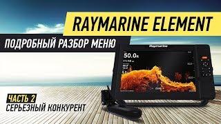 Обзор RAYMARINE ELEMENT/ часть 2 / Структурсканер с 3d эхолотом