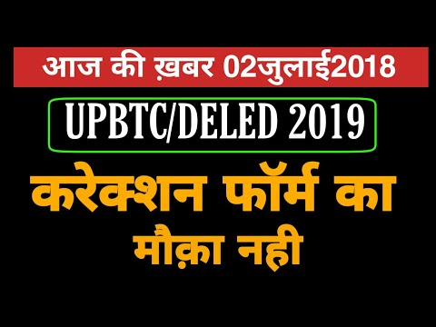 Updeled/btc 2019 Correction Form || #by_career_object