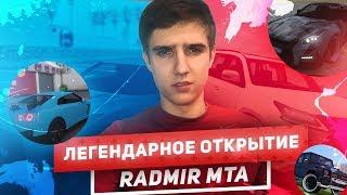 ОТКРЫТИЕ RADMIR MTA + ВЕБКА