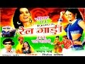 Download New Hot Rasiya || Rail Gadi Banke || रेल गाड़ी बनके || Ramdhan Gujjar || Trimurti Cassette MP3 song and Music Video