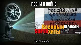 Афган   Чечня! Военные Песни   супер хиты!