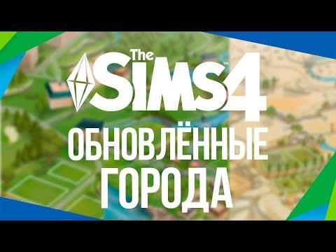 Обновленные Города   Новый мод The Sims 4