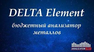 DELTA Element – бюджетный анализатор металлов(Самый бюджетный на сегодняшний день XRF анализатор металлов DELTA Element. (Оригинальное видео с вшитыми русскими..., 2016-03-11T17:31:50.000Z)