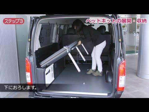トヨタモデリスタ MRT Type Ⅱ、ベッドキット/シングルベッドキット