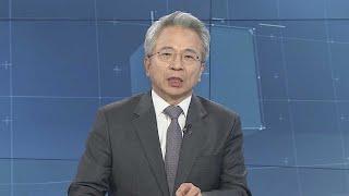 [김대호의 경제읽기] 미국 연준 기준금리 동결…한국 경…