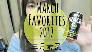 3月愛用品 March Favorites 2017|Jessica 潔西卡