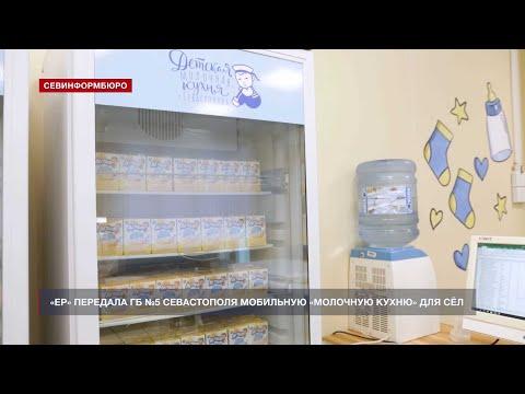 НТС Севастополь: «ЕР» передала ГБ №5 Севастополя мобильную «молочную кухню» для сёл