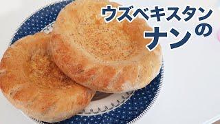 ウズベキスタンのナンの作り方! How to make Uzbek Bread in Oven