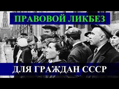видео: Краткий правовой ликбез о СССР, РСФСР, РФ (парламентской)