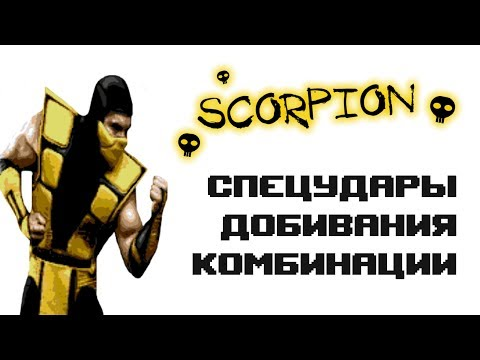 Ultimate Mortal Kombat 3 [Genesis] Scorpion - приёмы
