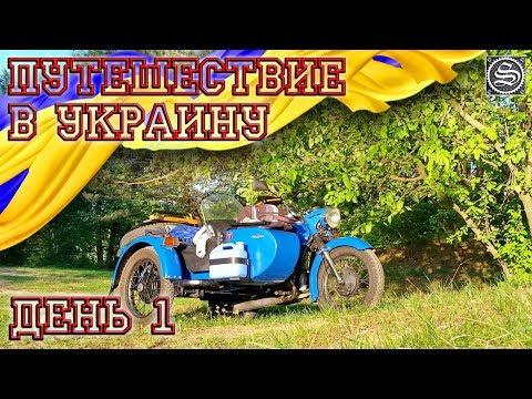 Путешествие в Украину. День 1