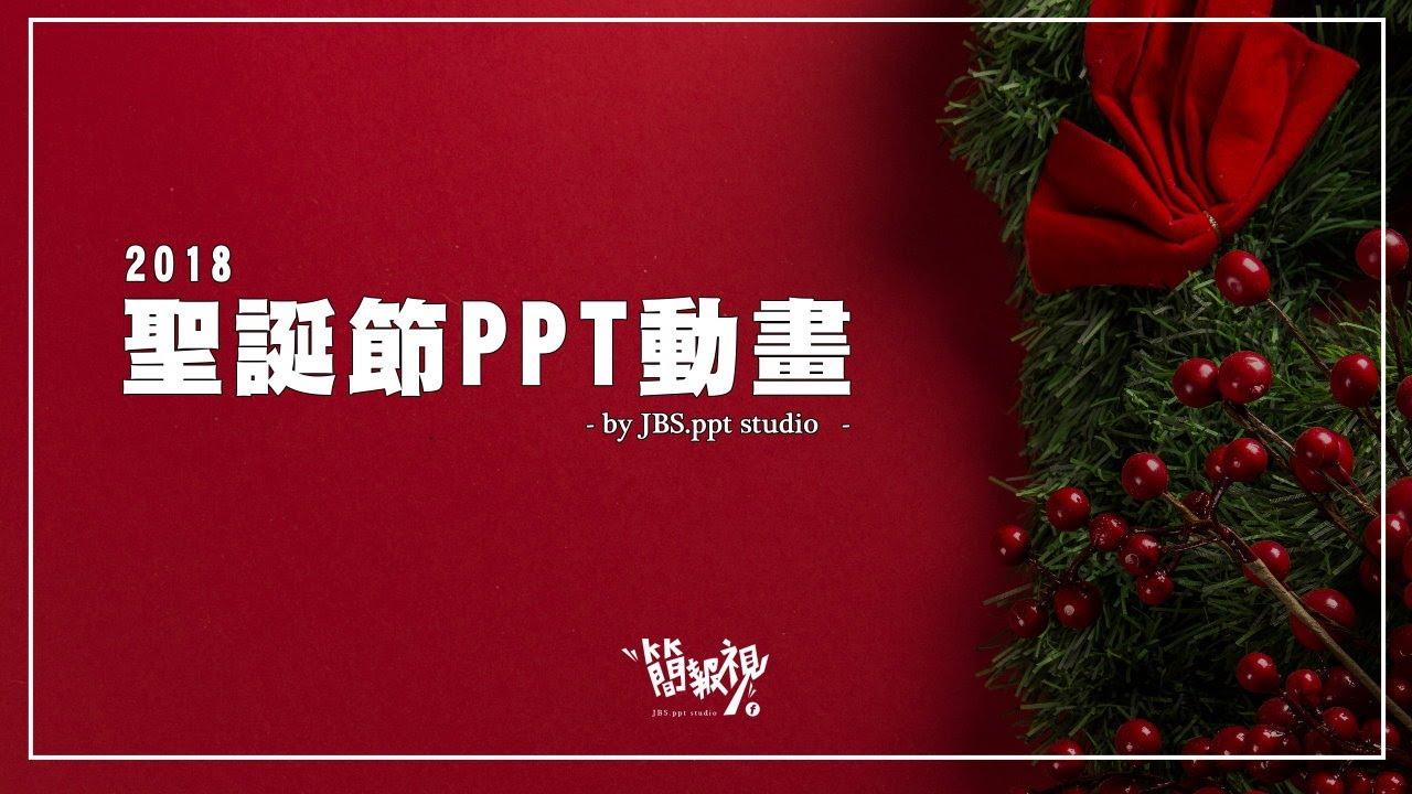 16.聖誕節 PPT 簡報 動畫 Merry Christmas ppt design【簡報視   powerpoint design】 - YouTube