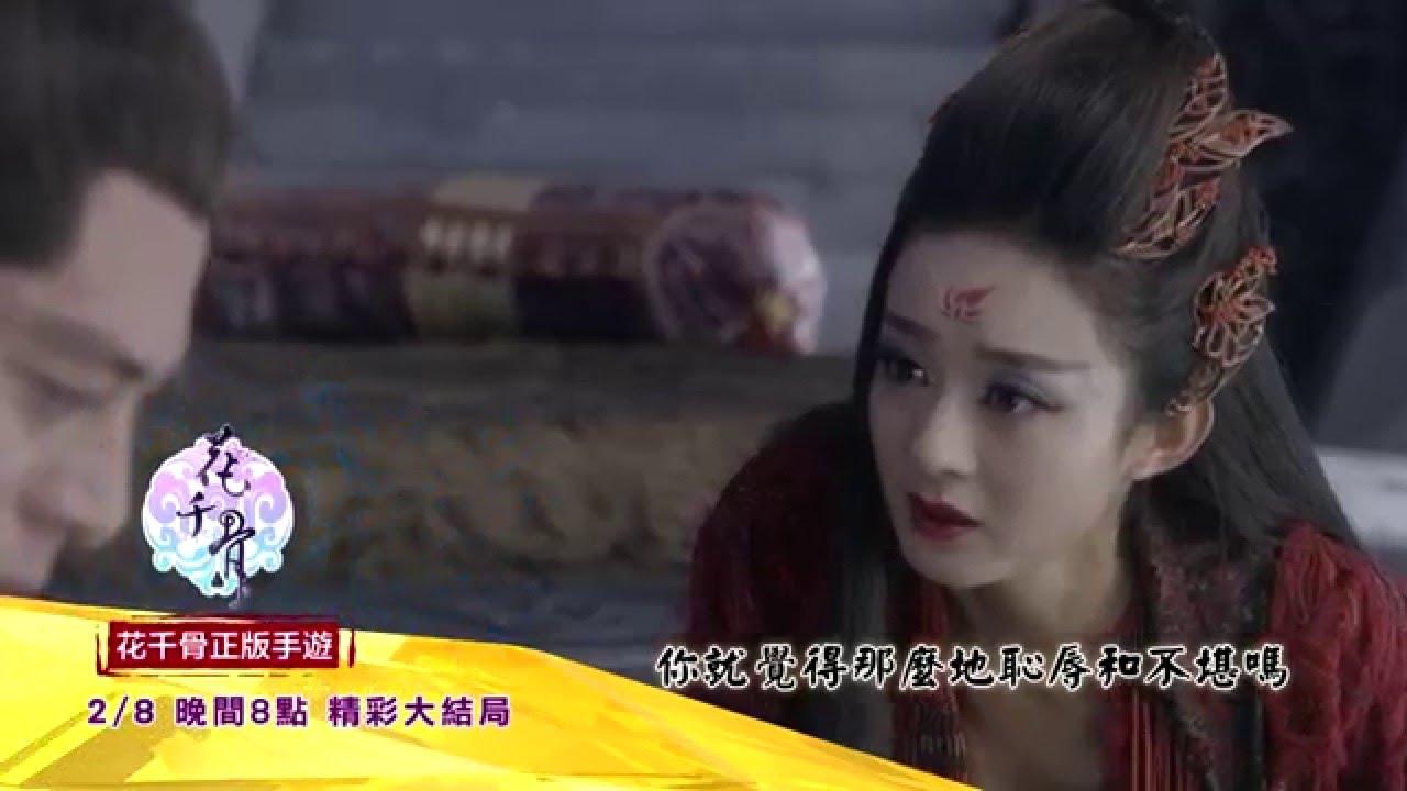 中視【花千骨】2/8大結局精采預告 - YouTube
