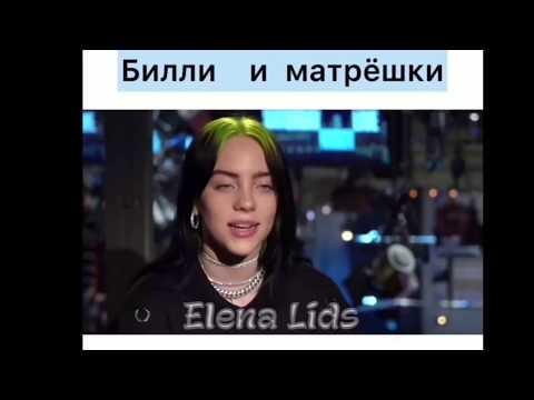 Билли Айлиш : русские матрешки и выступление [озвучила Elena Lids]