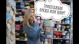 Трикотажная пряжа или полиэфирный шнур. Что выбрать для вязания сумки, корзинки, ковра