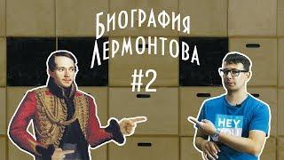 БИОГРАФИЯ ЛЕРМОНТОВА #2