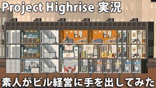 素人がビル経営に手を出してみた 【Project Highrise 実況 #1】