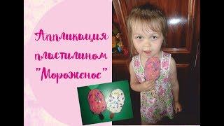 Аппликация пластилином ''Мороженое'' своими руками. Ребёнок 1г.8мес. и 3.11м./YanaBu