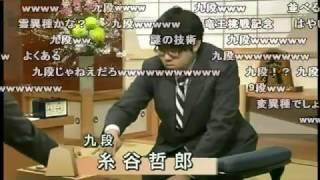 【将棋】 糸谷哲郎 vs 糸谷哲郎 thumbnail