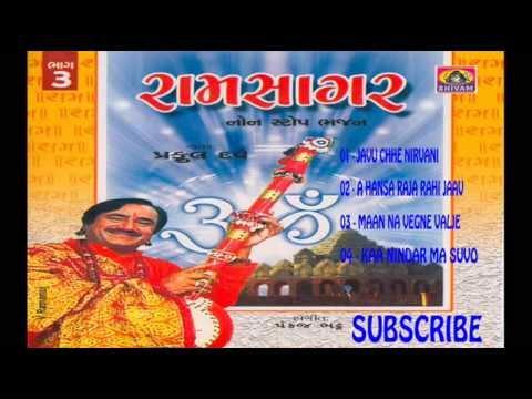 Gujarati Nonstop Bhajan  Ramsagar 3  Praful Dave Gujarati Bhajan  Devotional Songs