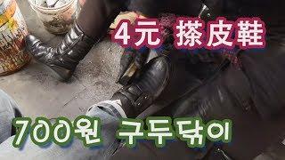 중국 농촌에서 구두닦이 장터 农村搽皮鞋Leather s…
