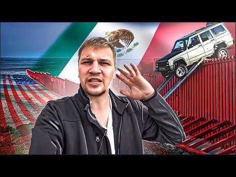 Мексика - США / Как перебираются через Границу / Как Люди Живут