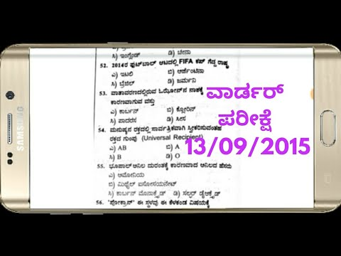 WARDER EXAM QUESTION PAPER // warder exam old question paper